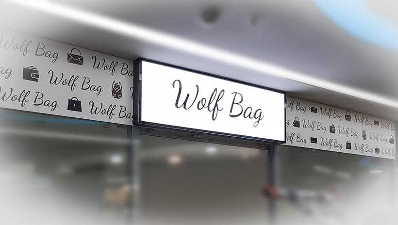 Световой короб Wolf Bag