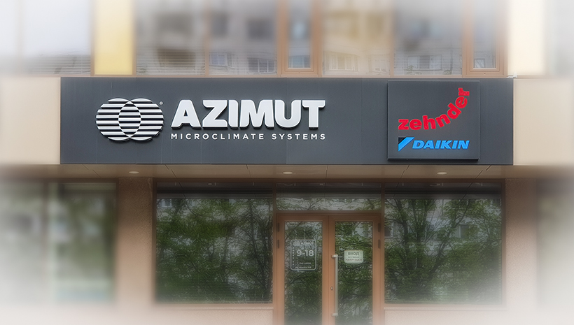 Объемные буквы Azimut